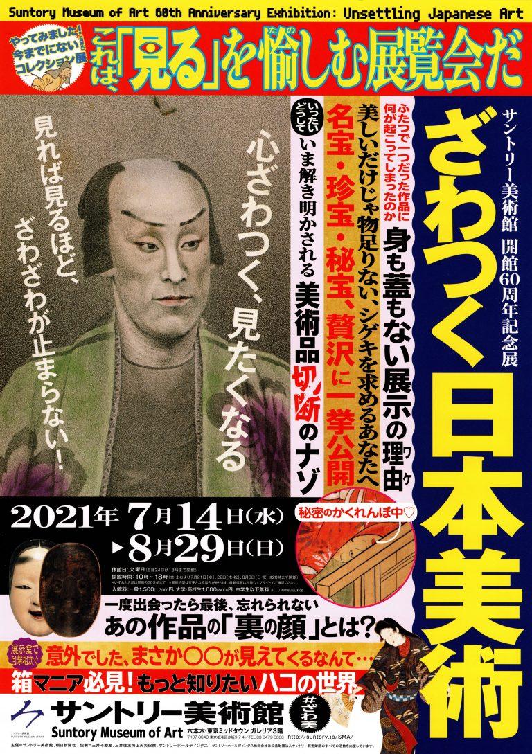 ざわつく日本美術