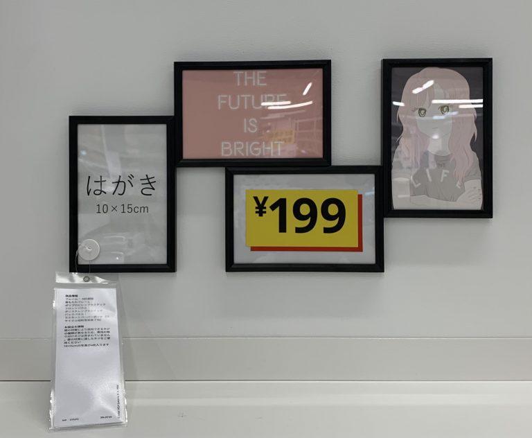 IKEAのフレーム YLLEVAD